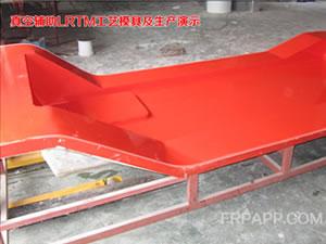 真空辅助LRTM工艺模具及生产演示 (8)