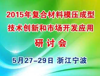 2015年复合材料(SMC/BMC  GMT/LFTD)模压成型技术创新和市场开发应用研讨会