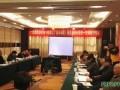 《岩棉工厂设计标准》项目启动会在宁召开