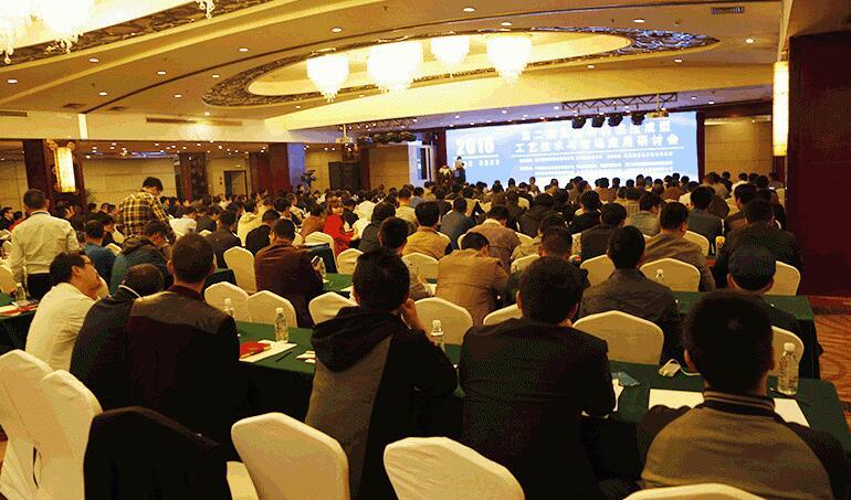 2016第二届复合材料模压成型工艺技术与市场应用研讨会