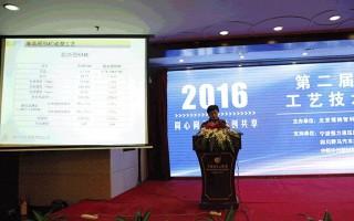 2016年(第二届)复合材料模压成型工艺技术与市场应用研讨会