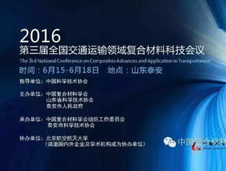关于举办2016(第三届)全国交通运输领域复合材料科技会议的通知