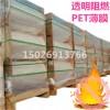 阻燃PET薄膜透明2丝V0级阻燃聚酯薄膜