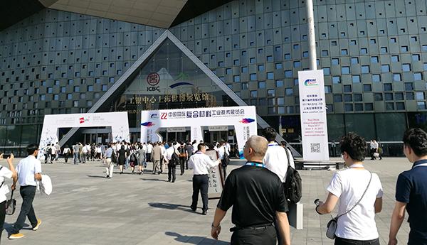第22届中国国际复合材料工业技术展览会 (153)