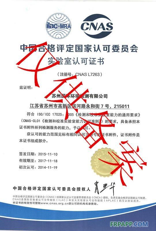 CNAS认可证书 2015.11.10(1)_副本_副本