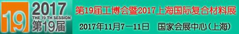 第19届工博会暨2017上海国际复合材料展