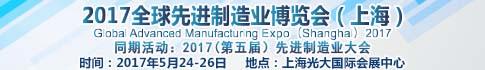 2017全球先进制造业大会