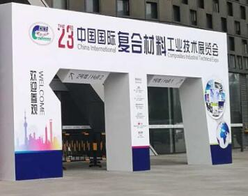 第23届中国国际复合材料工业技术展览会 (56)