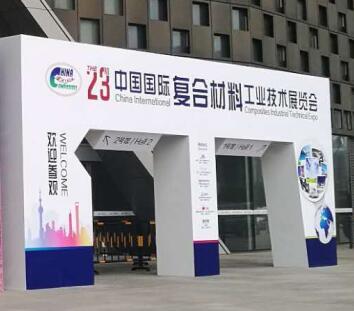 第23届中国国际复合材料工业技术展览会专题