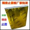 复合铝箔隔音板 自粘隔音材料 管道隔音止震材料