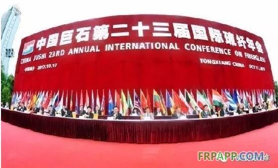 """""""花开全球·智绘未来""""——中国巨石第23届国际玻纤年会盛大开幕"""