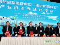 博云新材与中国商飞签订产学研合作协议