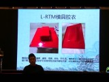 L-RTMRTM成型工艺技术交流与分享 (160播放)