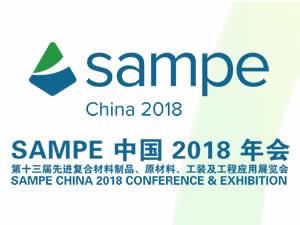 2018年会暨第十三届先进复合材料制品、原材料、工装及工程应用展览会