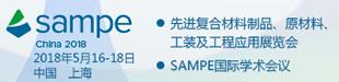 SAMPE中国