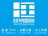 旺明国际宣传片 (184播放)