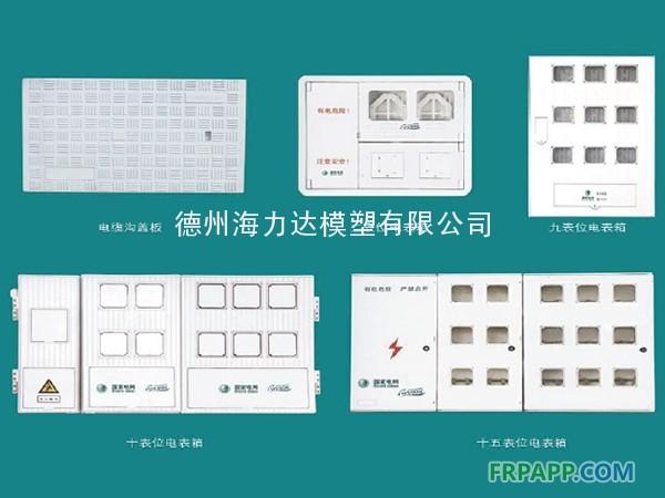 电力电器模具