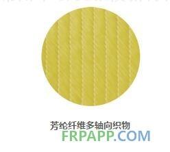 芳纶纤维经编多轴向织物