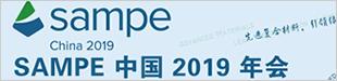 SAMPE中国2019年会暨第十四届先进复合材料制品、原材料、工装及工程应用展览会