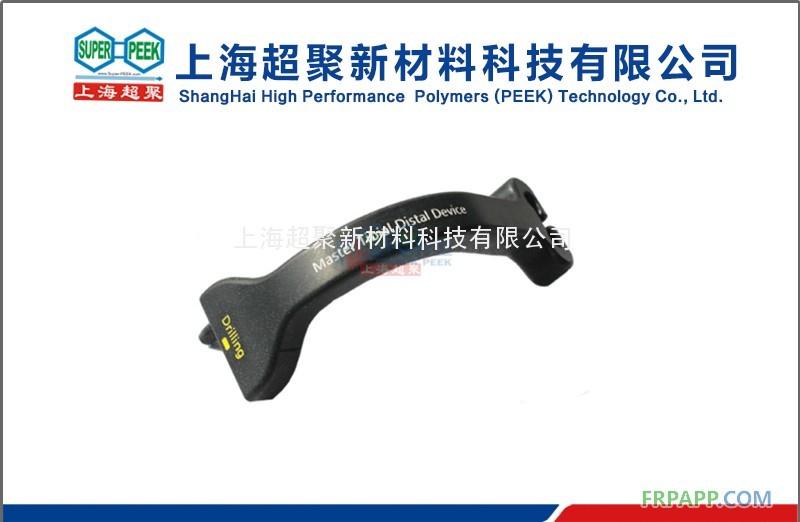 连续碳纤维CF/PEEK复合材料支架
