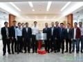 中化-上海化工院复合材料联合实验室揭牌