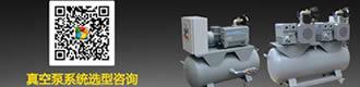 真空导入、真空灌注、真空袋压、LRTM工艺用真空泵
