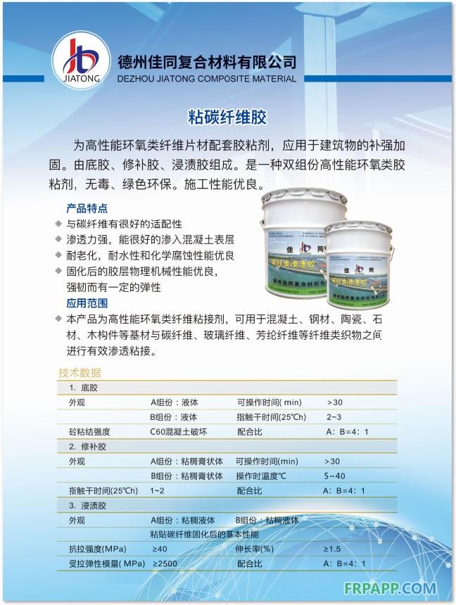 碳纤维粘结剂