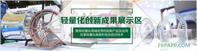 迎合汽车产业链新风向,亚洲汽车轻量化展精彩活动轮番上演