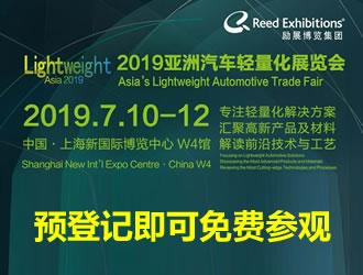 2019亚洲汽车轻量化展览会-预登记即可免费参观