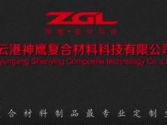 连云港神鹰复合材料科技有限公司 (21播放)