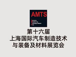 AMTS 2020 第十六届上海国际汽车制造技术与装备及材料展览会