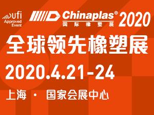 CHINAPLAS 国际橡塑展