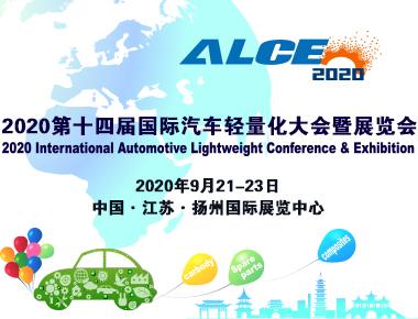 2020第十四届中国国际汽车轻量化大会暨展览会