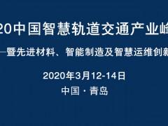 2020中国智慧轨道交通产业峰会—暨先进材料、智能制造及智慧运维创新论坛