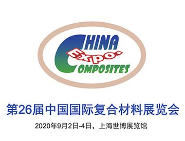 第26届中国国际复合材料工业技术展览会