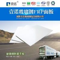 玻璃钢胶衣平板防腐防潮房车集装箱房屋用板