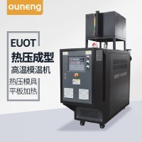 模压机加热系统-复合材料模压控温机「欧能机械」