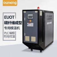 碳纤维复合材料加热设备-热压模具模温机「欧能机械」
