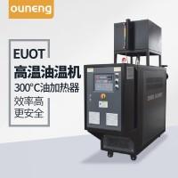 GMT复合材料控温设备,模具模温机「欧能机械」