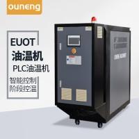 液压模具导热油加热器-SMC模压模温机「欧能机械」