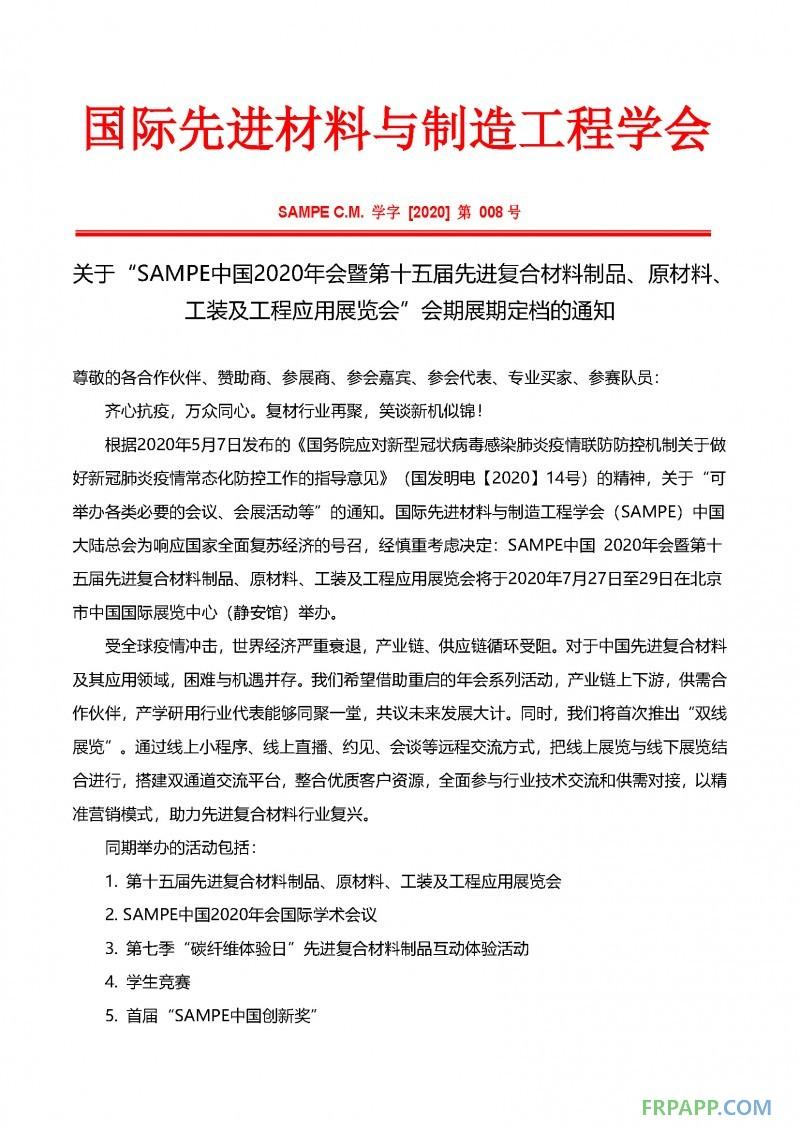 会期展期定档通知-SAMPE中国2020年会暨第十五届先进复合材料制品、原材料、工装及工程应用展览会_页面_1