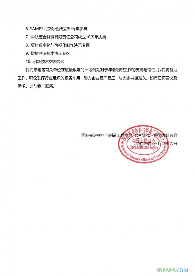 会期展期定档通知-SAMPE中国2020年会暨第十五届先进复合材料制品、原材料、工装及工程应用展览会_页面_2