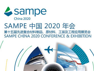 SAMPE中国2020年会于7月27-29日在北京中国国际展览中心(静安庄馆)举办