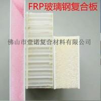 江西玻璃钢保温复合板 聚氨酯保温板 冷链运输集装箱保温板
