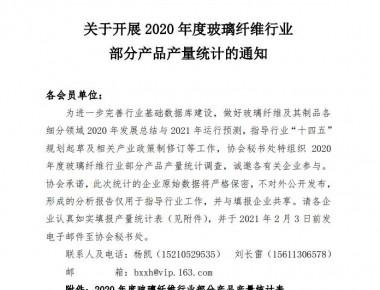 关于开展2020年度玻璃纤维行业部分产品产量统计的通知