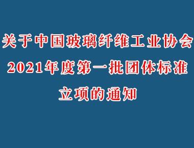 协会通知:关于中国玻璃纤维工业协会2021年度第一批 团体标准立项的通知