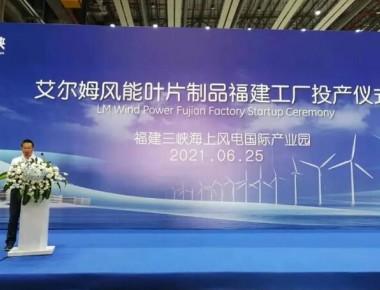 艾尔姆风能福建工厂正式投产 将量产107米叶片