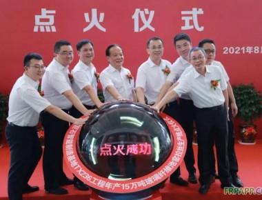中国巨石智能制造基地年产15万吨玻璃纤维池窑拉丝生产线胜利点火