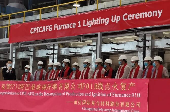 CPIC阿巴桑玻璃纤维有限公司F01B线点火复产